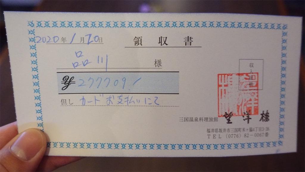 f:id:ikkoshinagawa:20200205143742j:image