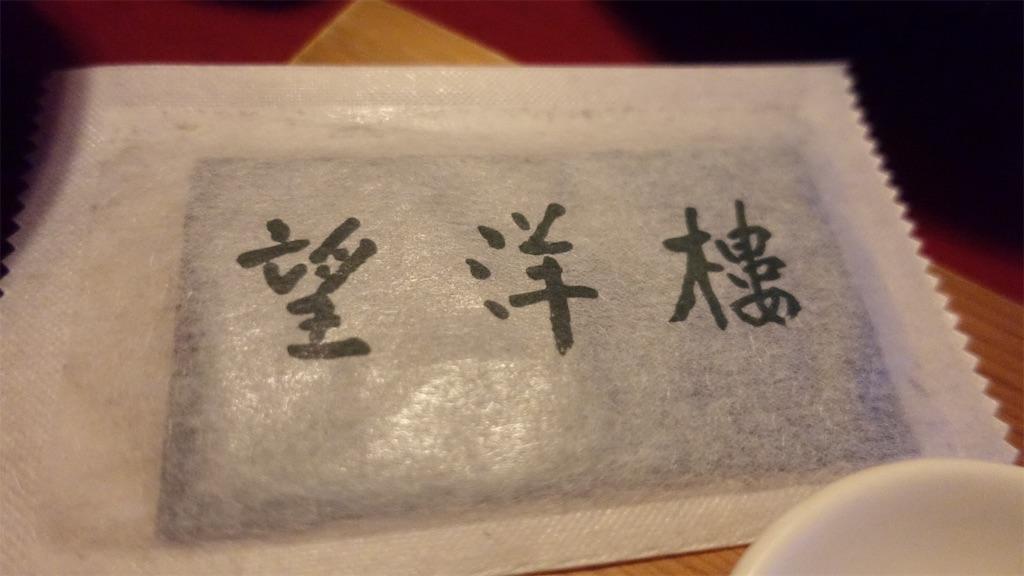 f:id:ikkoshinagawa:20200205143804j:image