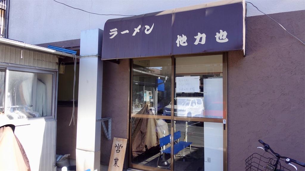 f:id:ikkoshinagawa:20200206164055j:image