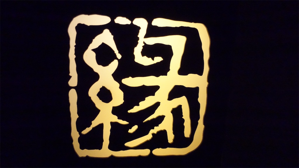 f:id:ikkoshinagawa:20200215101328j:image