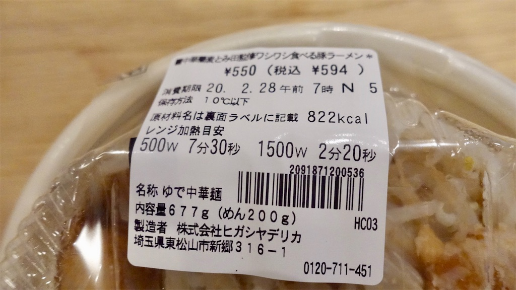f:id:ikkoshinagawa:20200226182625j:image