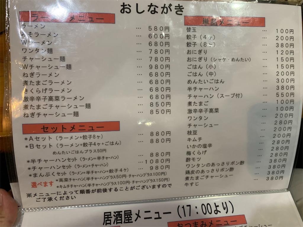 f:id:ikkoshinagawa:20200315195040j:image