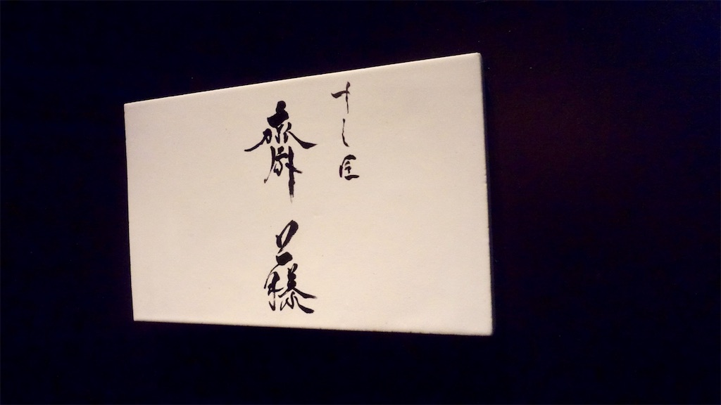 f:id:ikkoshinagawa:20200315233201j:image