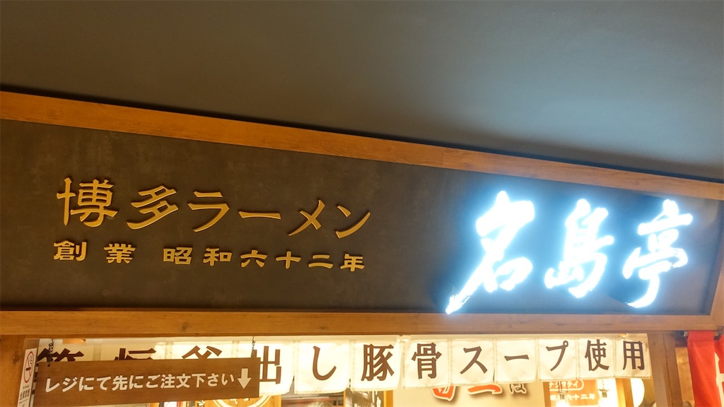 f:id:ikkoshinagawa:20200316075356j:image