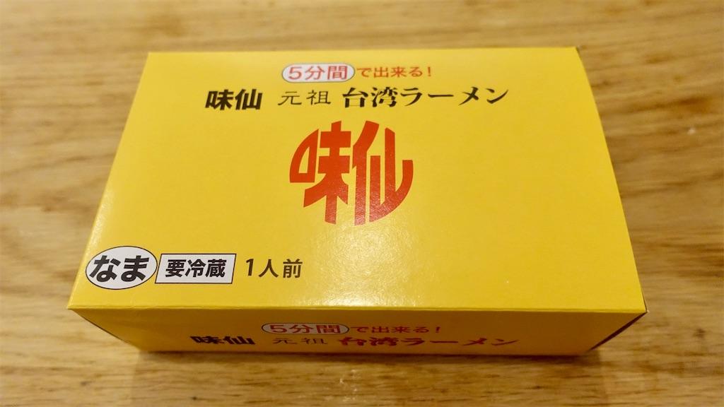 f:id:ikkoshinagawa:20200516143303j:image