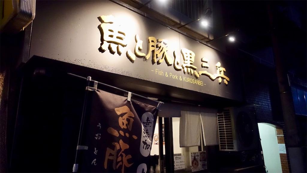 f:id:ikkoshinagawa:20200611214425j:image