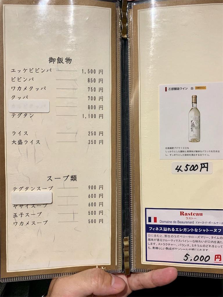 f:id:ikkoshinagawa:20200616105746j:image
