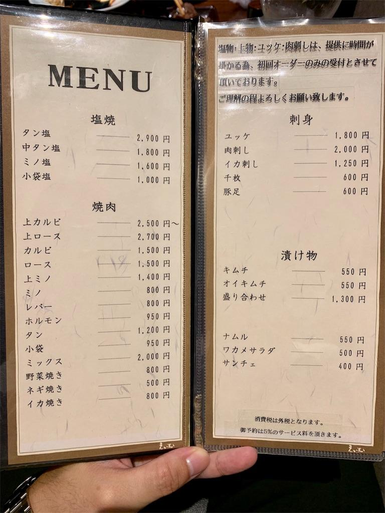 f:id:ikkoshinagawa:20200616105922j:image