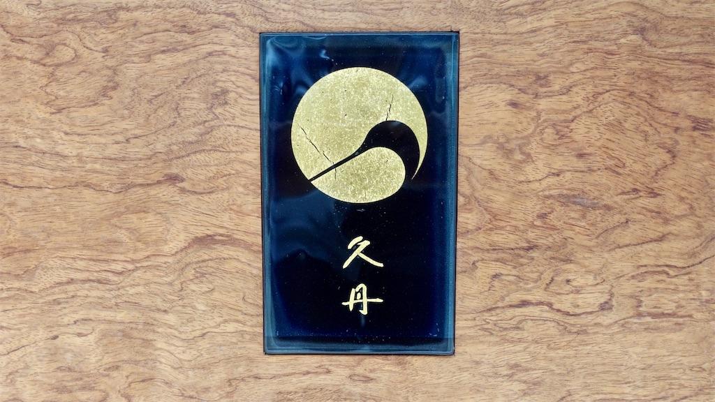f:id:ikkoshinagawa:20200620204817j:image