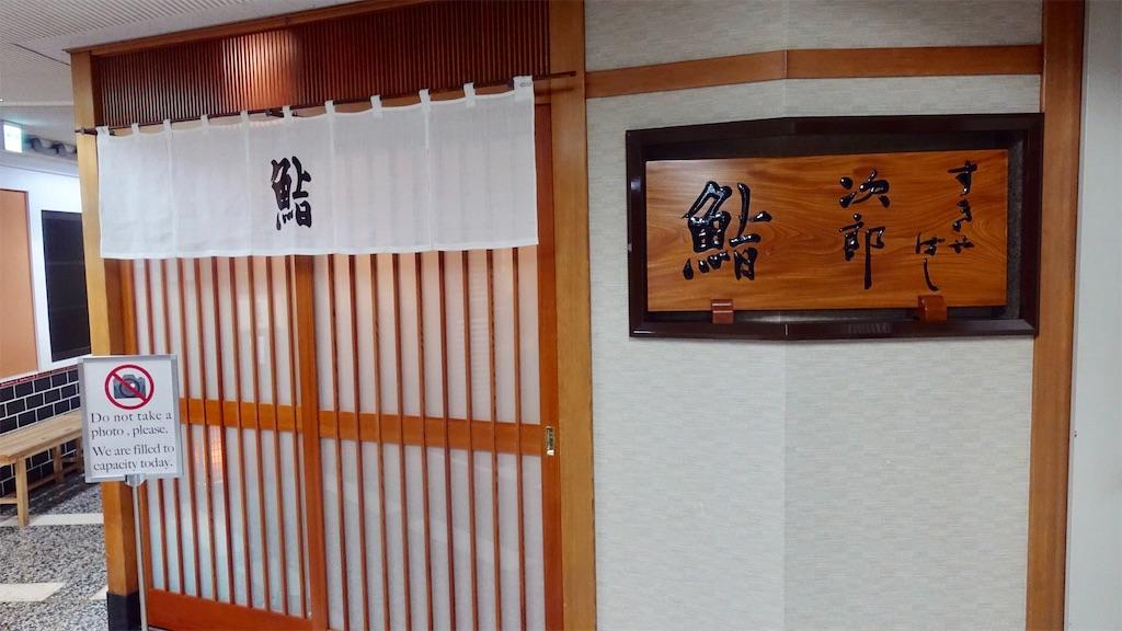 f:id:ikkoshinagawa:20200701180312j:image