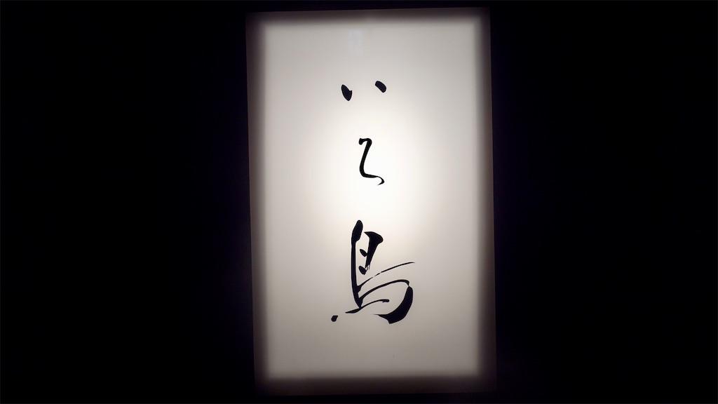 f:id:ikkoshinagawa:20200702224139j:image