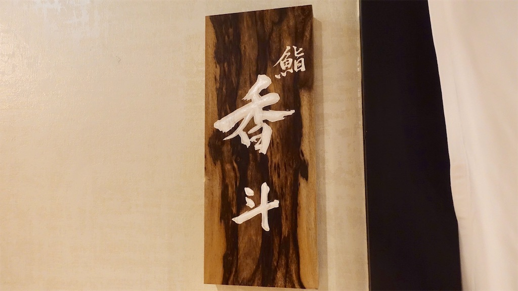 f:id:ikkoshinagawa:20200704153603j:image