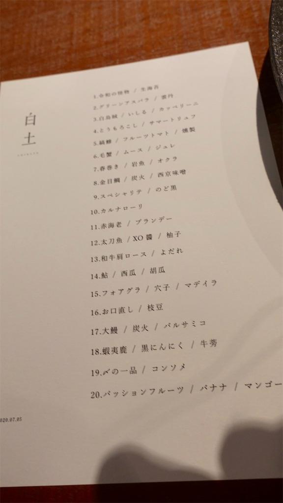 f:id:ikkoshinagawa:20200705215826j:image