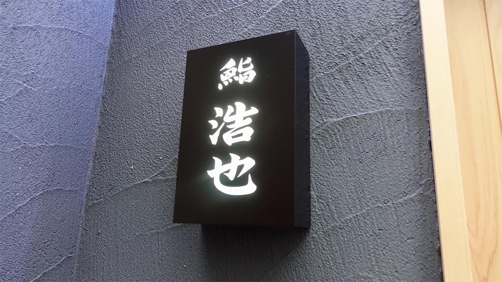 f:id:ikkoshinagawa:20200712173517j:image