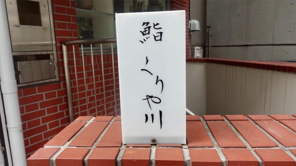 f:id:ikkoshinagawa:20200729141609j:image