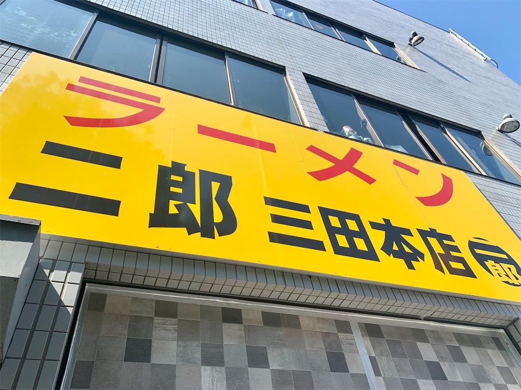 f:id:ikkoshinagawa:20200803151624j:image