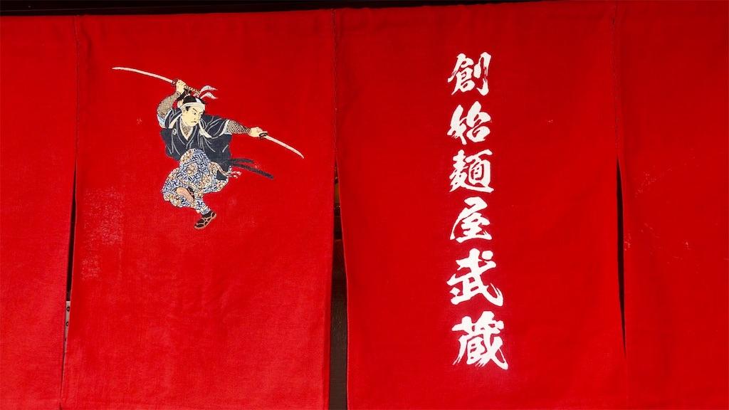 f:id:ikkoshinagawa:20200830113813j:image