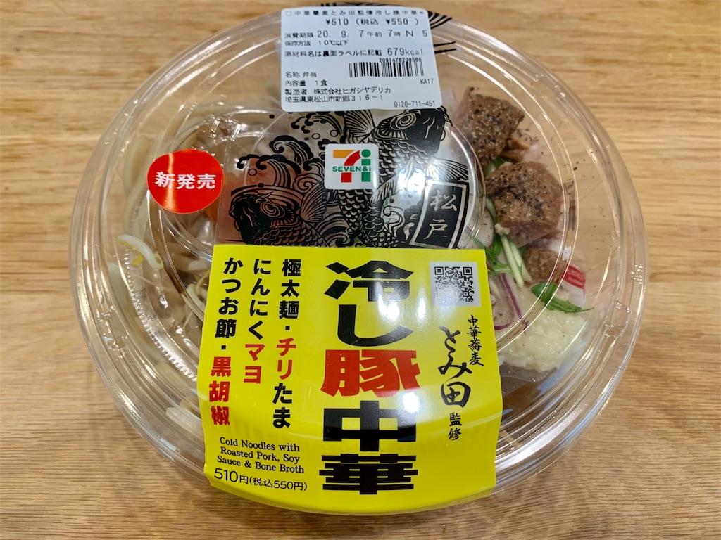 f:id:ikkoshinagawa:20200905121739j:image