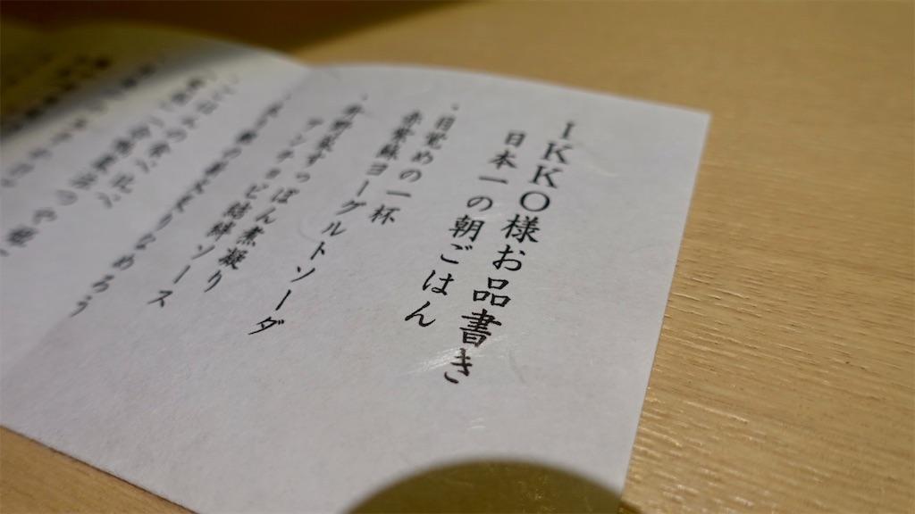 f:id:ikkoshinagawa:20200908153023j:image