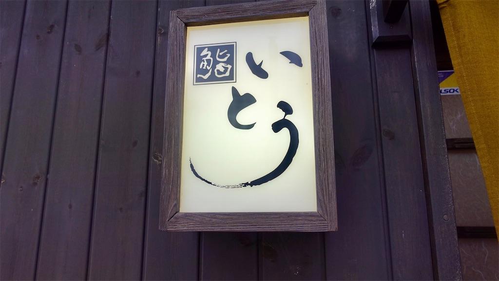 f:id:ikkoshinagawa:20200911204533j:image