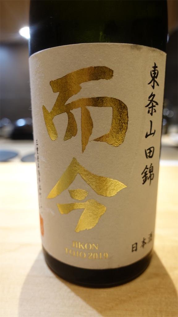 f:id:ikkoshinagawa:20200922085405j:image