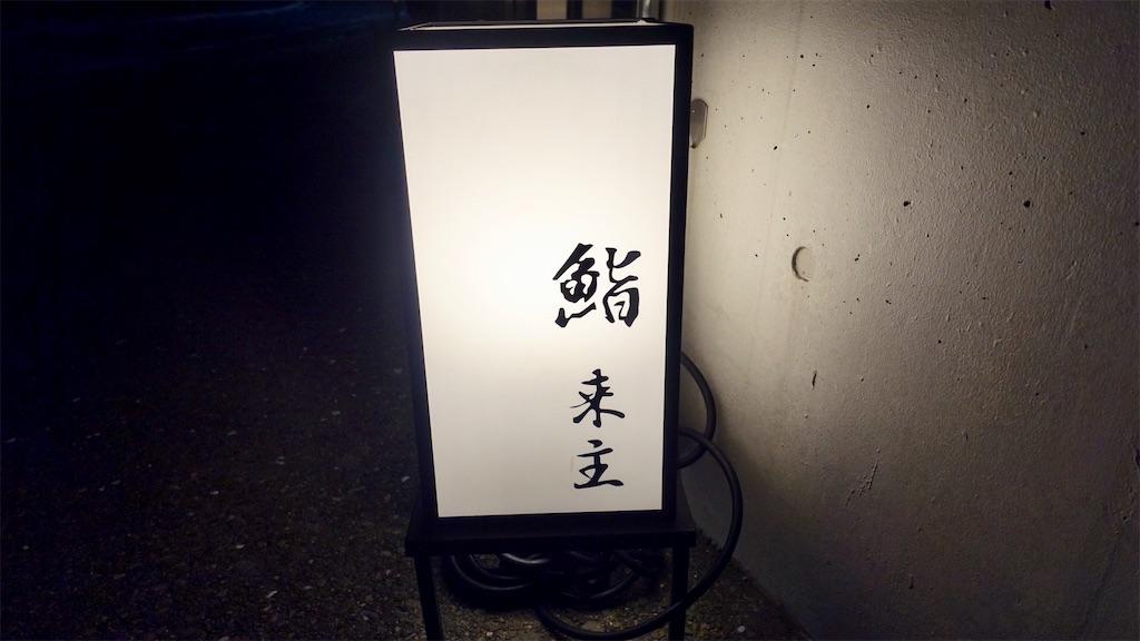 f:id:ikkoshinagawa:20200930200729j:image