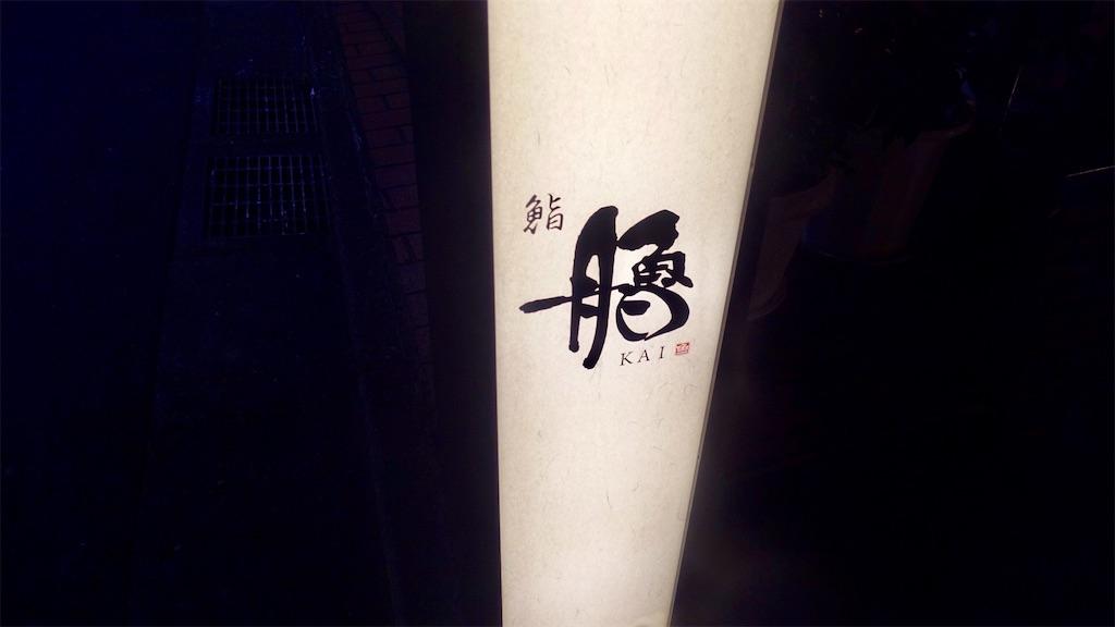 f:id:ikkoshinagawa:20201021230131j:image