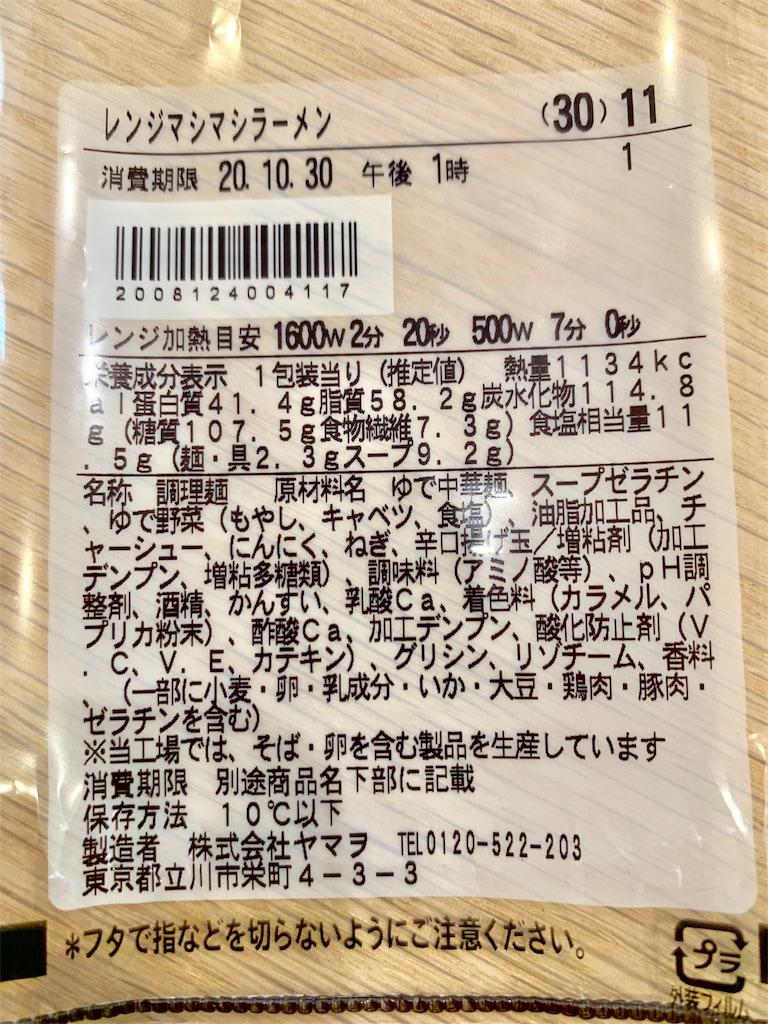 f:id:ikkoshinagawa:20201028124524j:image