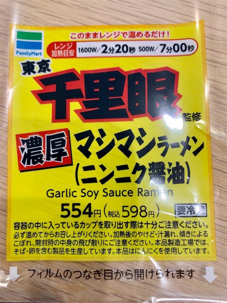 f:id:ikkoshinagawa:20201028124827j:image