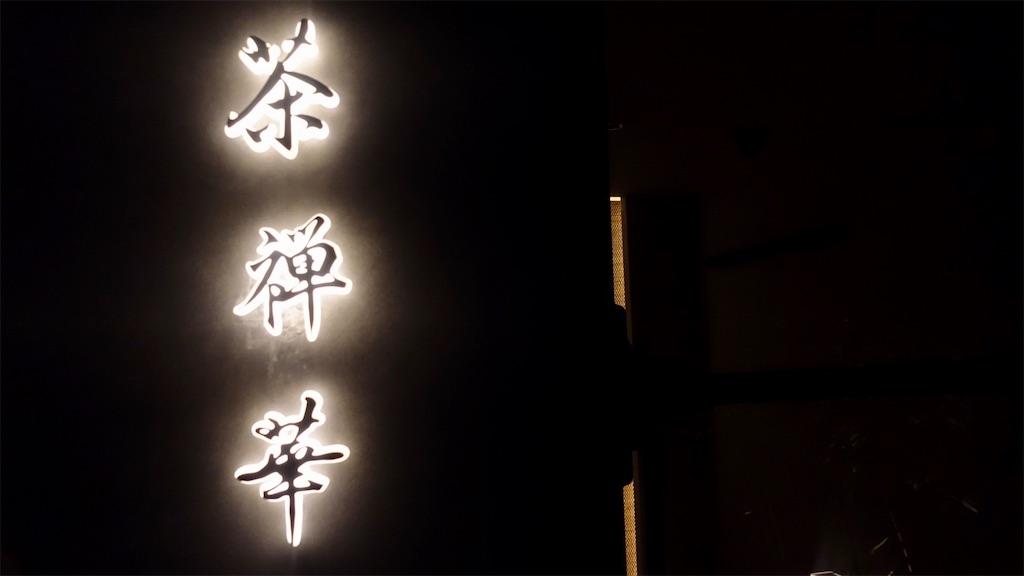 f:id:ikkoshinagawa:20201102232137j:image