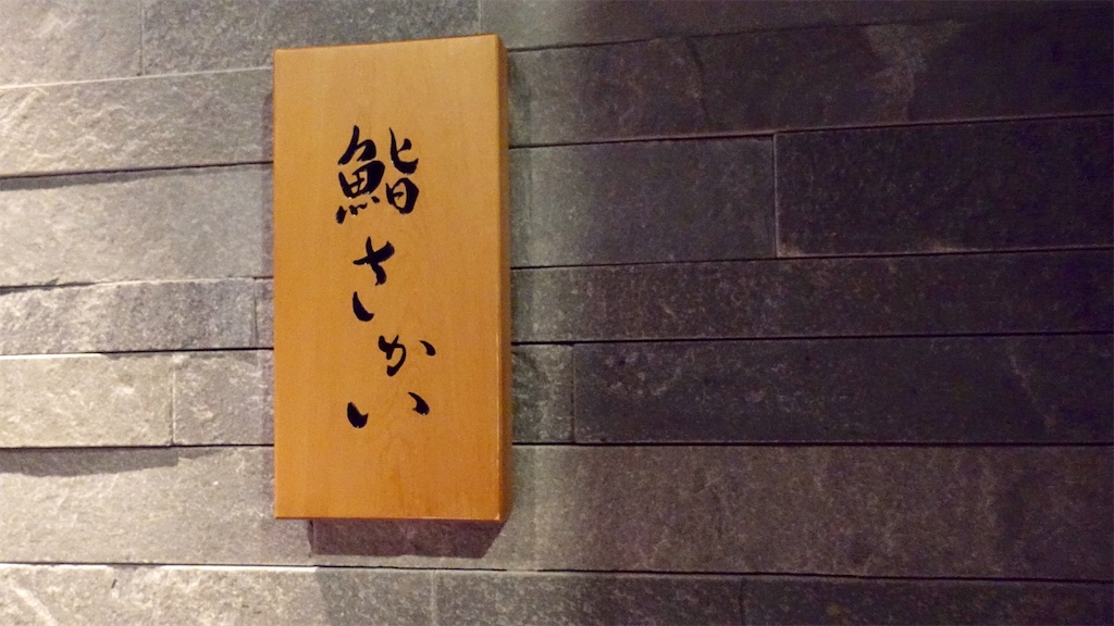 f:id:ikkoshinagawa:20201202210521j:image