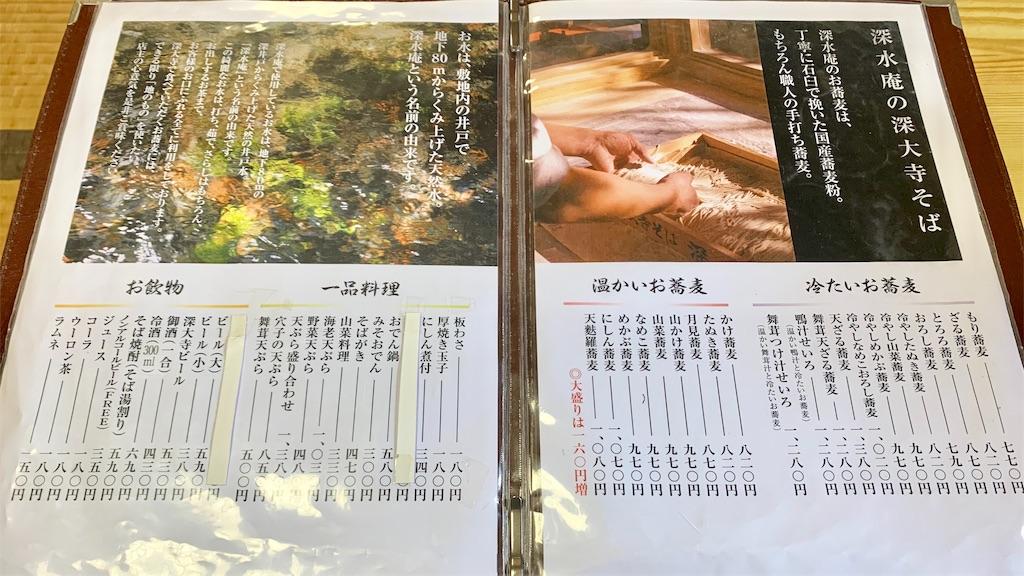 f:id:ikkoshinagawa:20201212124858j:image