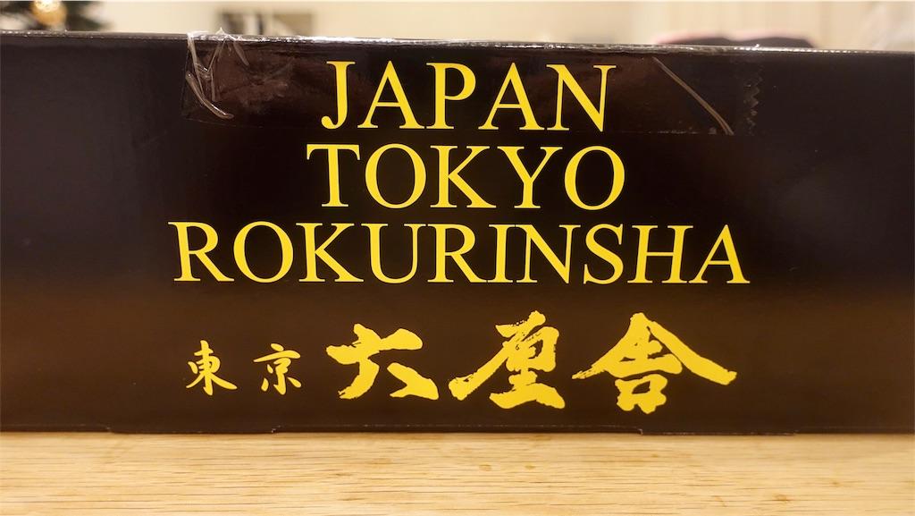 f:id:ikkoshinagawa:20210103110706j:image