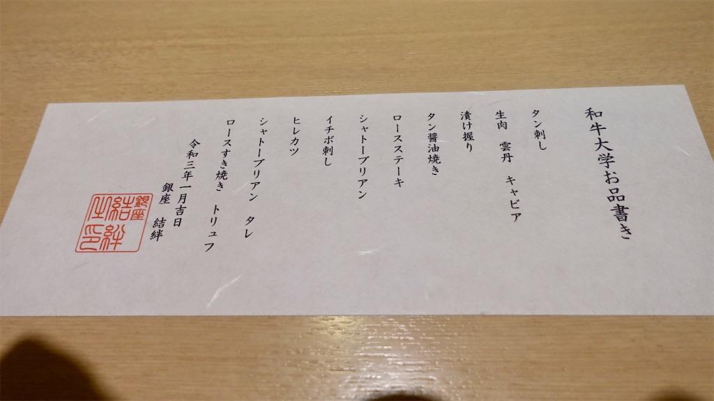 f:id:ikkoshinagawa:20210113125515j:image