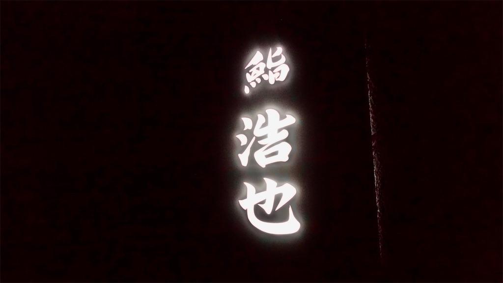 f:id:ikkoshinagawa:20210310225349j:image