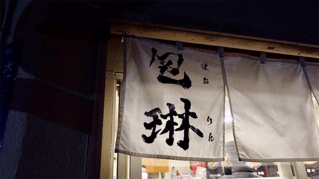 f:id:ikkoshinagawa:20210315213540j:image