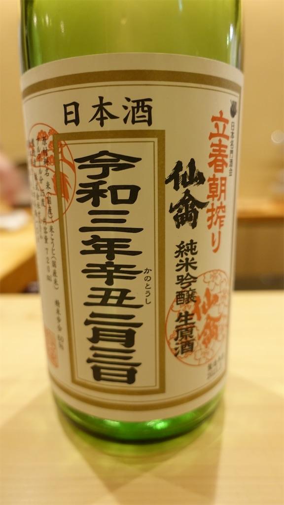 f:id:ikkoshinagawa:20210325200538j:image