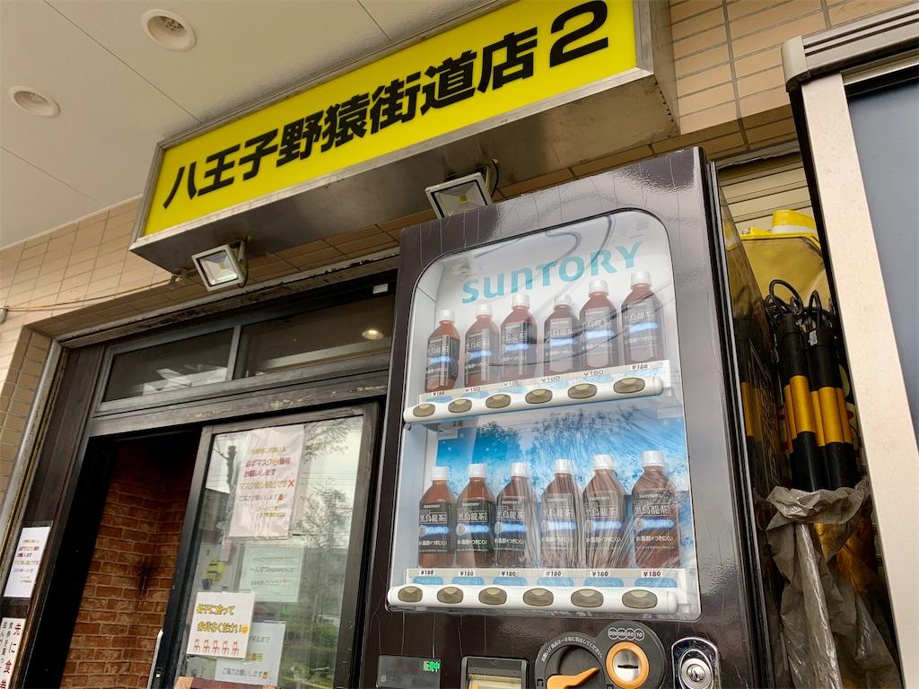 f:id:ikkoshinagawa:20210406120517j:image