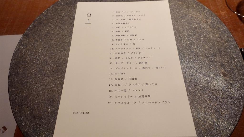 f:id:ikkoshinagawa:20210423070302j:image