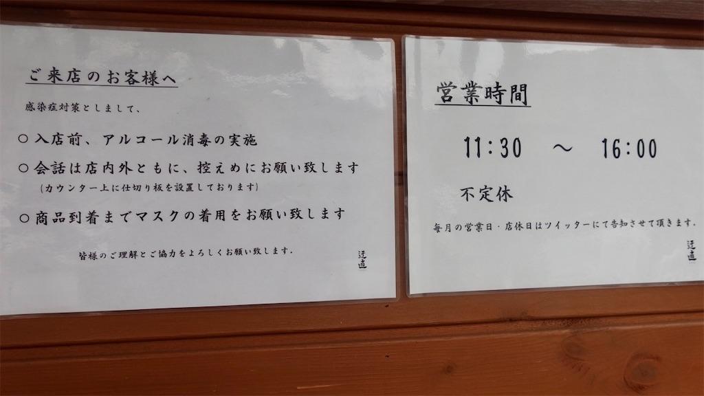 f:id:ikkoshinagawa:20210623144104j:image