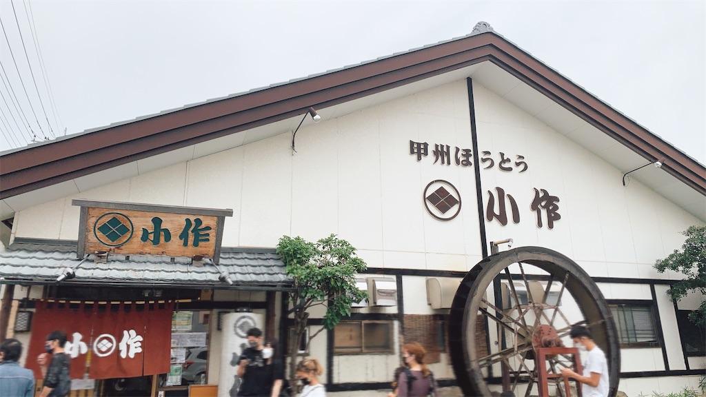 f:id:ikkoshinagawa:20210912114431j:image