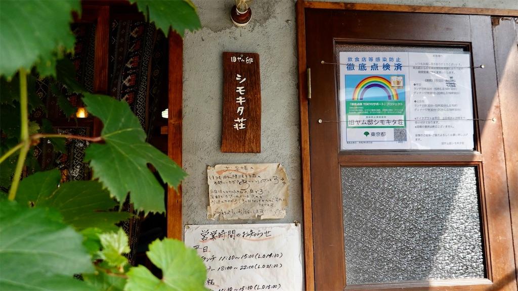 f:id:ikkoshinagawa:20210915161651j:image