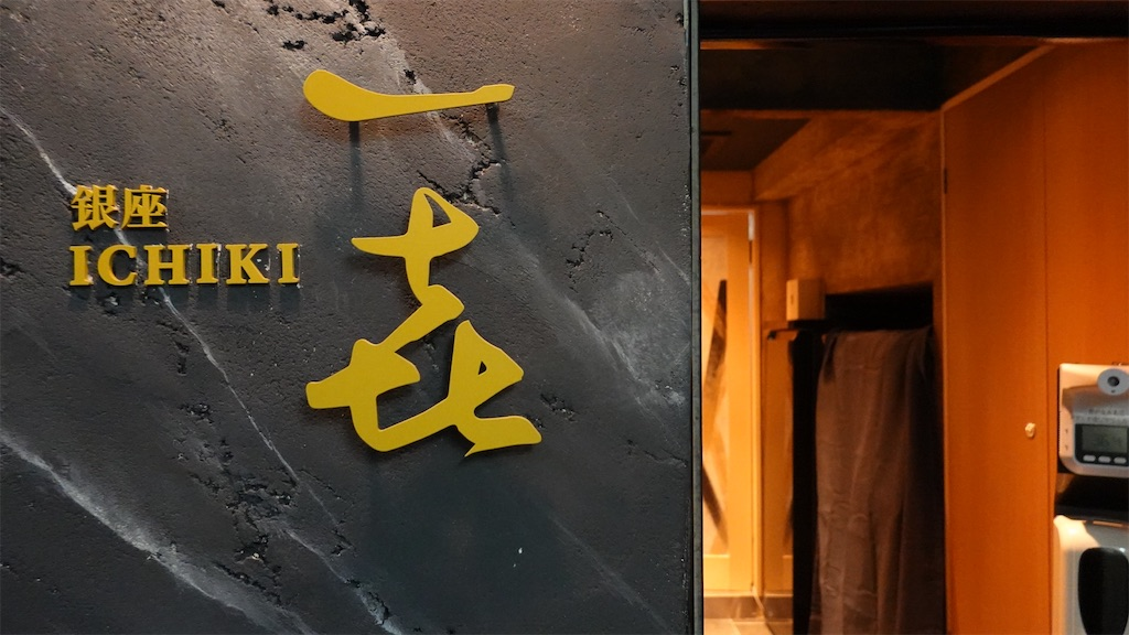f:id:ikkoshinagawa:20210916214850j:image
