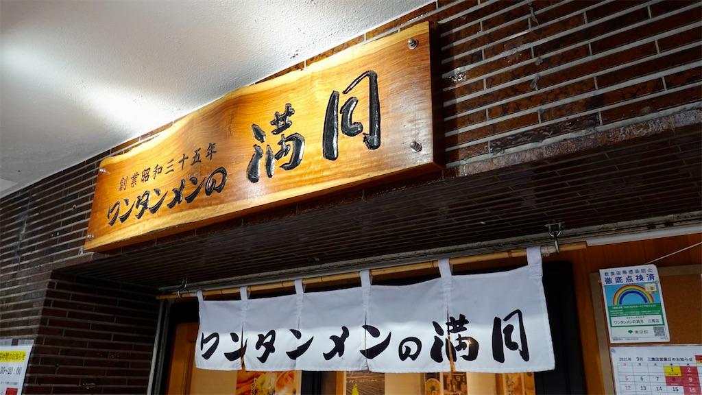 f:id:ikkoshinagawa:20210917172738j:image