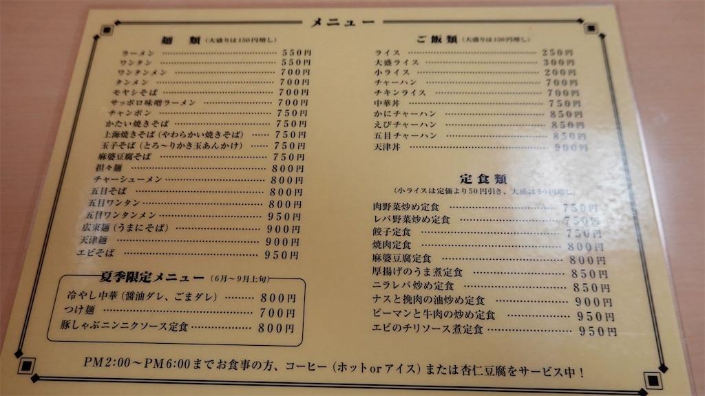 f:id:ikkoshinagawa:20210917192219j:image