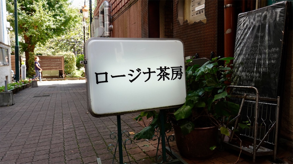 f:id:ikkoshinagawa:20210924114847j:image