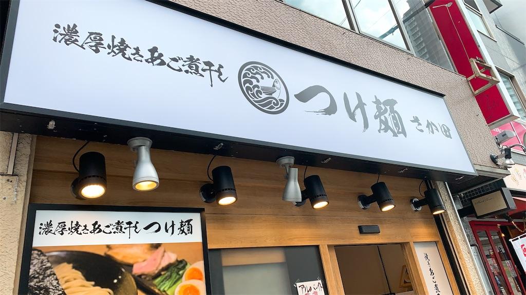 f:id:ikkoshinagawa:20210930132337j:image