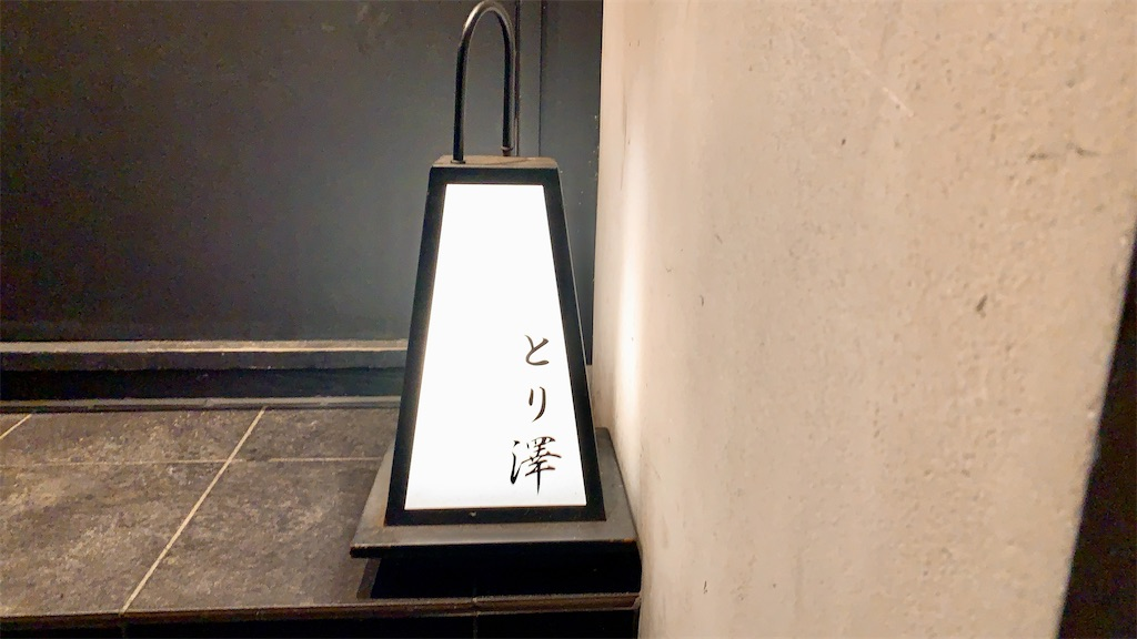 f:id:ikkoshinagawa:20211018200843j:image