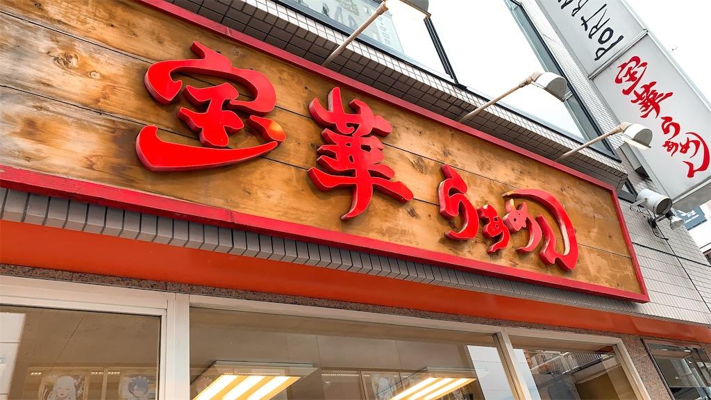 f:id:ikkoshinagawa:20211021114844j:image