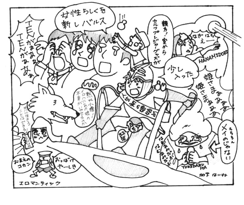 f:id:ikkou2otosata0:20130307051453p:image:w600